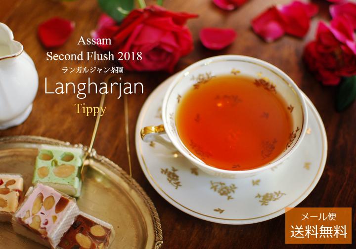 アッサム2018年セカンドフラッシュ・ランガルジャン茶園