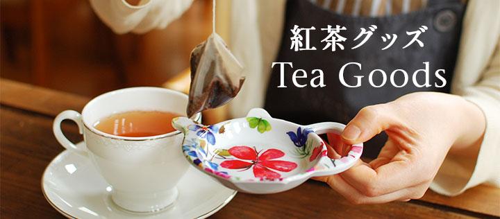 紅茶グッズ