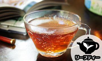 デカフェ&カフェインレスティー