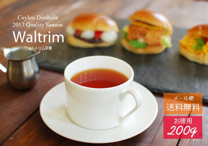 セイロン・ディンブラ2017年クオリティーシーズン・ウォルトリム茶園
