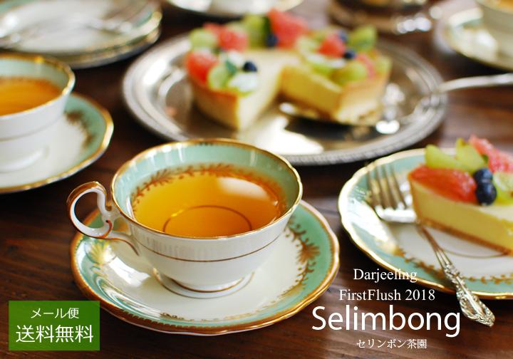 ダージリン2018ファーストフラッシュ・セリンボン茶園