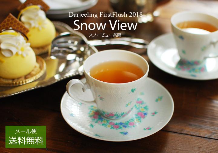 ダージリン2018ファーストフラッシュ・スノービュー茶園