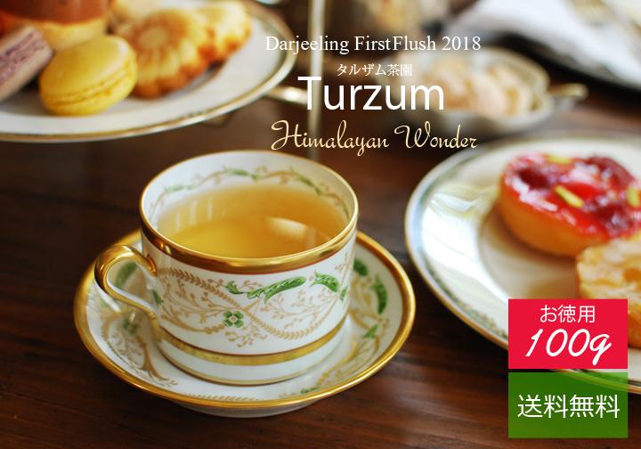 ダージリン2018ファーストフラッシュ・タルザム茶園