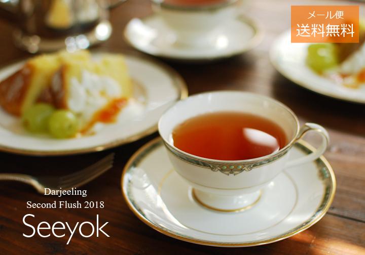 ダージリン・セカンドフラッシュ2018年シーヨック茶園