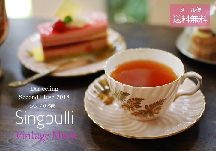 ダージリン・セカンドフラッシュ2018年シンブリ茶園