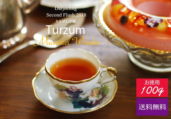 ダージリン2018セカンドフラッシュ・タルザム茶園