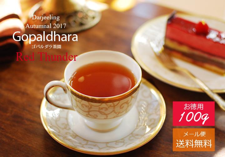 ダージリン2017オータムナル・ゴパルダラ茶園