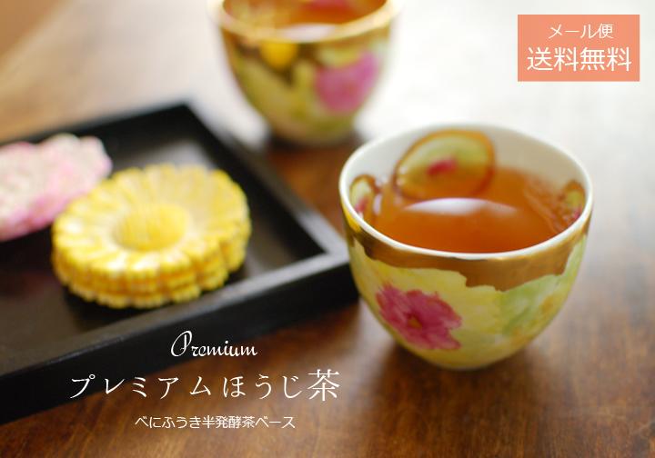 プレミアムほうじ茶