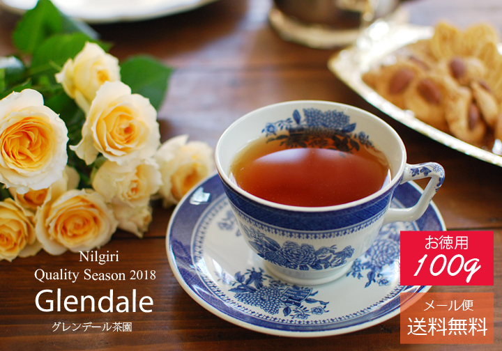 ニルギリ2018クオリティーシーズン・グレンデール茶園