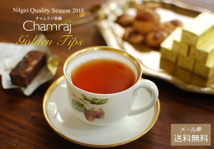 ニルギリ2018クオリティーシーズン・チャムラジ茶園Golden Tips