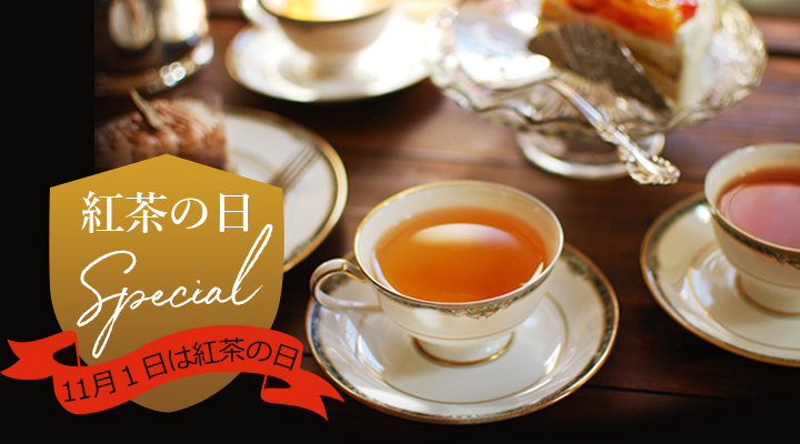 紅茶の日ウィーク