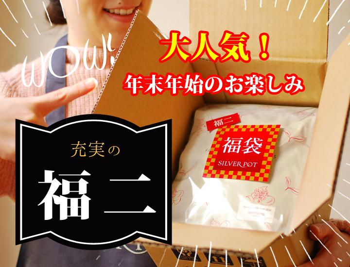 紅茶福袋2019[福二]