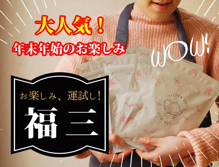 紅茶福袋2019[福三]