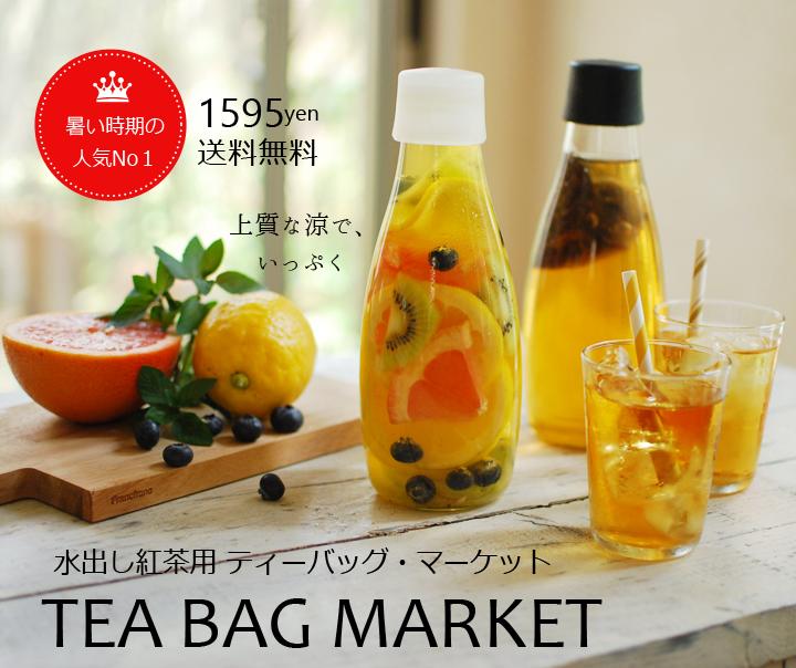 水出し紅茶用ティーバッグマーケット