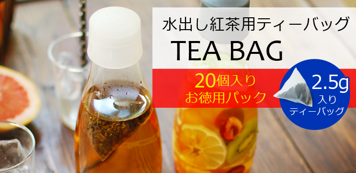 水出し紅茶用ティーバッグ
