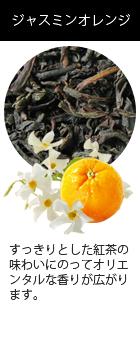 ジャスミンオレンジ