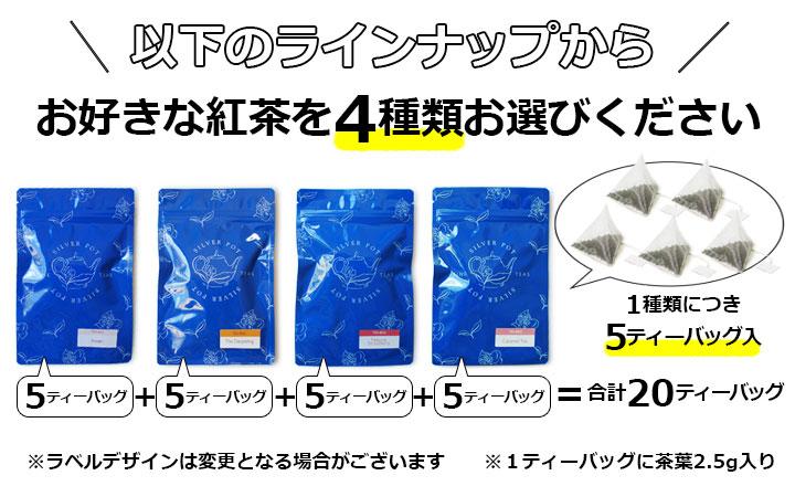 ティーバッグお好きな4種類お選びください