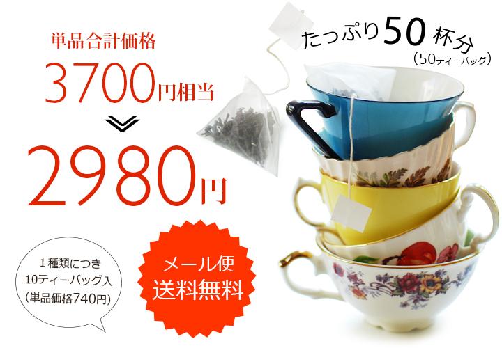 ティーバッグ紅茶福袋