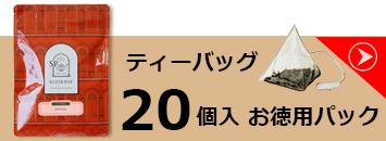 20ティーバッグお徳用パック